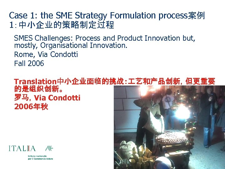 Case 1: the SME Strategy Formulation process案例 1:中小企业的策略制定过程 SMES Challenges: Process and Product Innovation