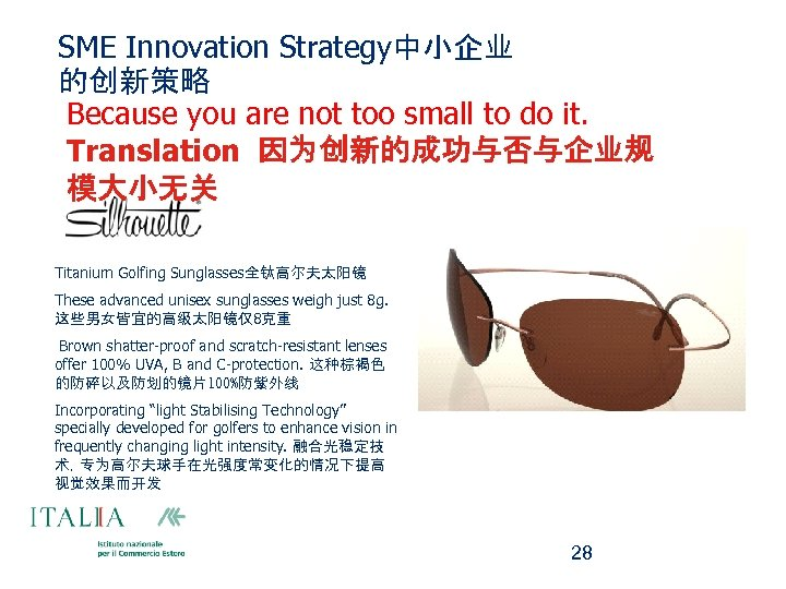 SME Innovation Strategy中小企业 的创新策略 Because you are not too small to do it. Translation
