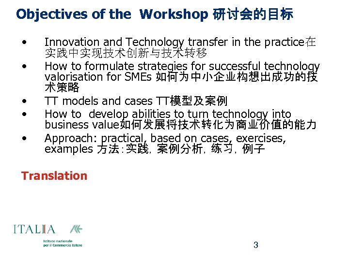 Objectives of the Workshop 研讨会的目标 • • • Innovation and Technology transfer in the