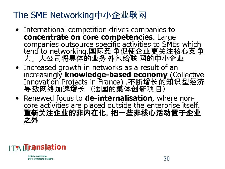 The SME Networking中小企业联网 • International competition drives companies to concentrate on core competencies. Large