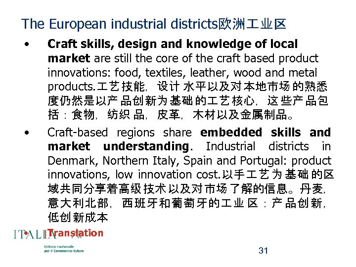 The European industrial districts欧洲 业区 • • Craft skills, design and knowledge of local