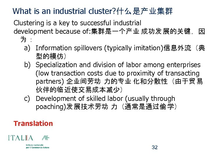 What is an industrial cluster? 什么是产业集群 Clustering is a key to successful industrial development