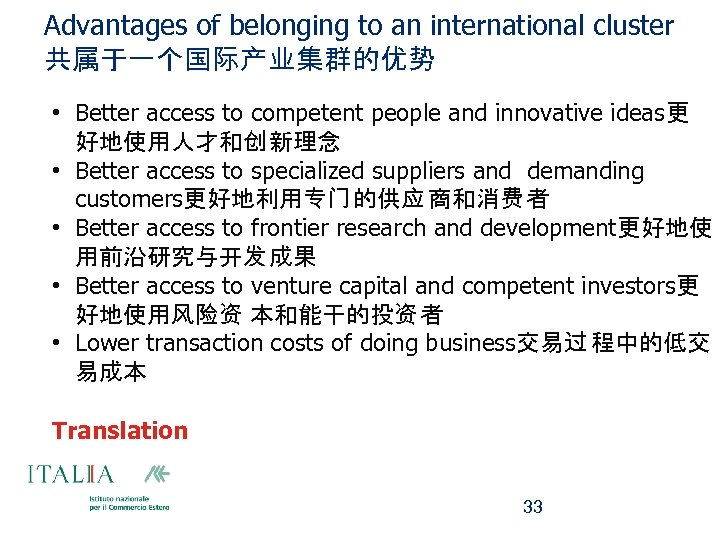 Advantages of belonging to an international cluster 共属于一个国际产业集群的优势 • Better access to competent people