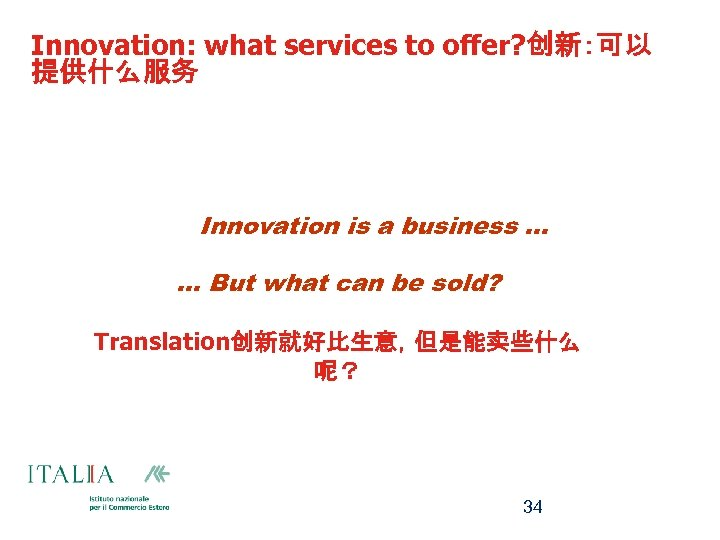 Innovation: what services to offer? 创新:可以 提供什么服务 Innovation is a business. . . But