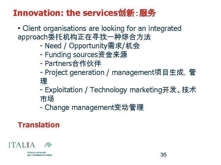 Innovation: the services创新:服务 • Client organisations are looking for an integrated approach委托机构正在寻找一种综合方法 - Need