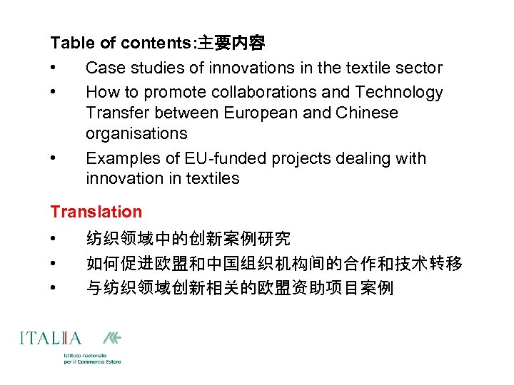 Table of contents: 主要内容 • Case studies of innovations in the textile sector •