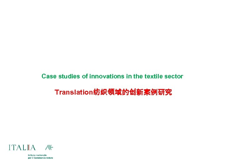 Case studies of innovations in the textile sector Translation纺织领域的创新案例研究
