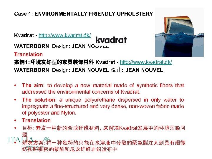Case 1: ENVIRONMENTALLY FRIENDLY UPHOLSTERY Kvadrat - http: //www. kvadrat. dk/ WATERBORN Design: JEAN