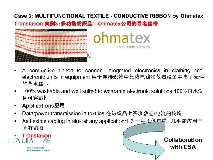 Case 3: MULTIFUNCTIONAL TEXTILE - CONDUCTIVE RIBBON by Ohmatex Translation 案例3:多功能纺织品—Ohmatex公司的导电丝带 http: //www. ohmatex.