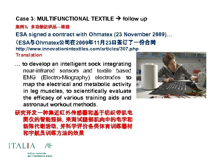 Case 3: MULTIFUNCTIONAL TEXTILE follow up 案例3:多功能纺织品—续前 ESA signed a contract with Ohmatex (23