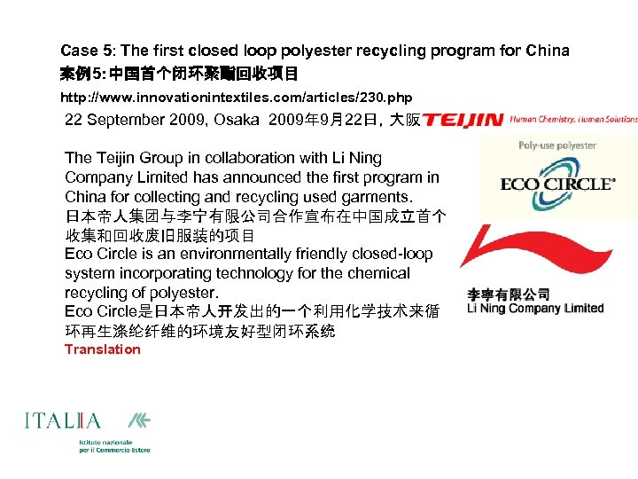 Case 5: The first closed loop polyester recycling program for China 案例5:中国首个闭环聚酯回收项目 http: //www.
