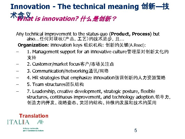 Innovation - The technical meaning 创新—技 术含义 is innovation? 什么是创新? What Any technical improvement