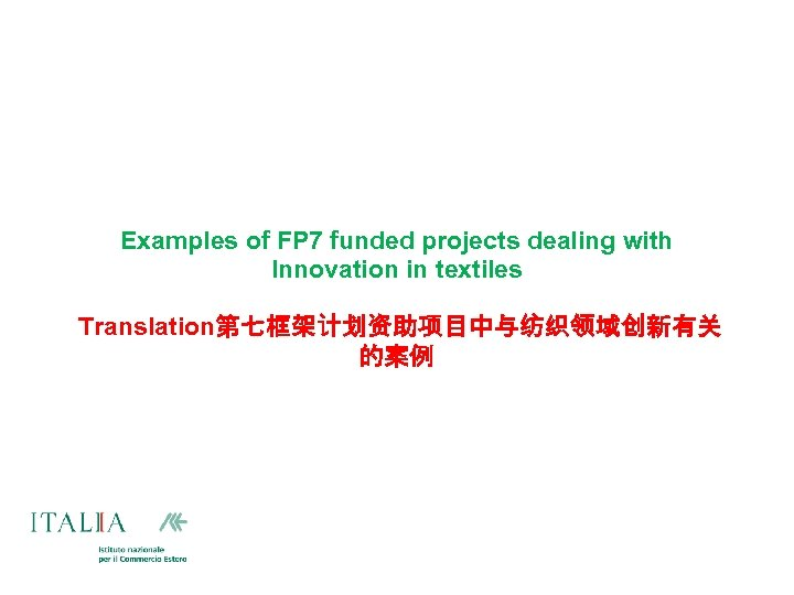 Examples of FP 7 funded projects dealing with Innovation in textiles Translation第七框架计划资助项目中与纺织领域创新有关 的案例