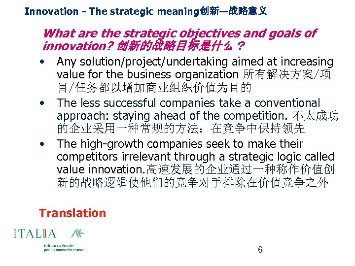 Innovation - The strategic meaning创新—战略意义 What are the strategic objectives and goals of innovation?