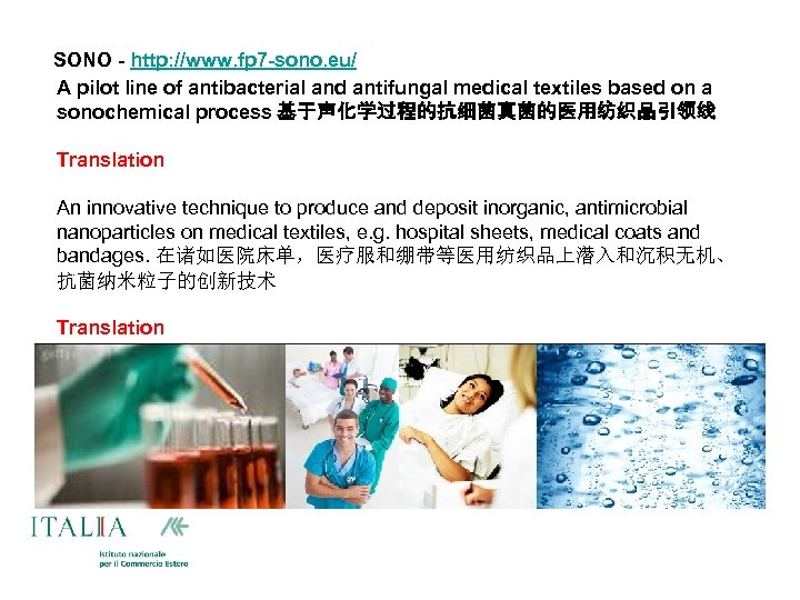 SONO - http: //www. fp 7 -sono. eu/ A pilot line of antibacterial and