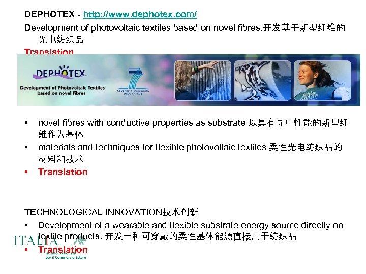 DEPHOTEX - http: //www. dephotex. com/ Development of photovoltaic textiles based on novel fibres.