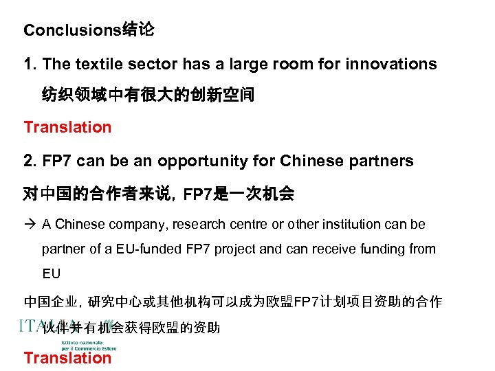 Conclusions结论 1. The textile sector has a large room for innovations 纺织领域中有很大的创新空间 Translation 2.