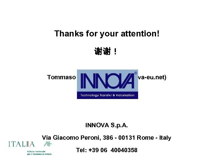 Thanks for your attention! 谢谢! Tommaso Foglia (t. foglia@innova-eu. net) INNOVA S. p. A.