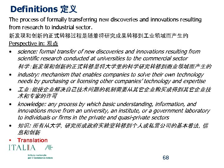 Definitions 定义 The process of formally transferring new discoveries and innovations resulting from research