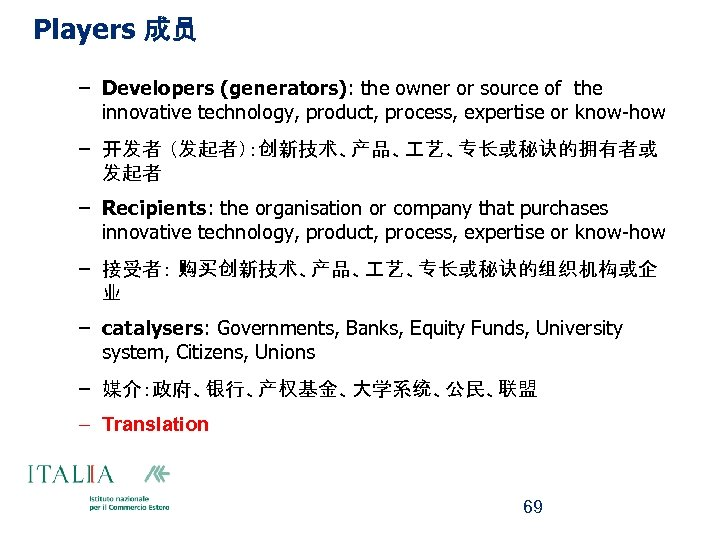 Players 成员 – Developers (generators): the owner or source of the innovative technology, product,
