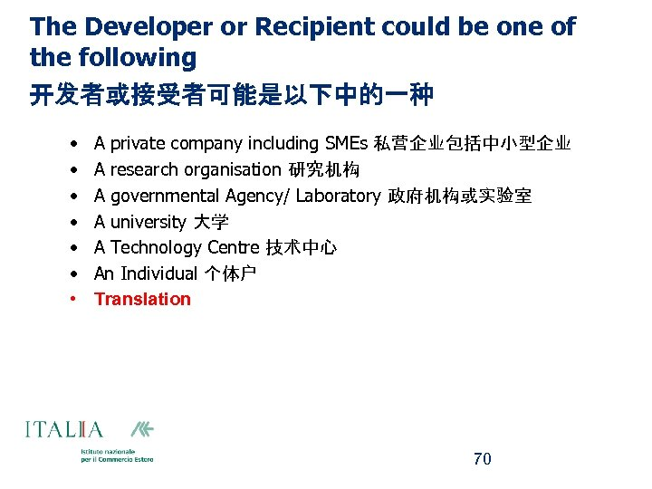 The Developer or Recipient could be one of the following 开发者或接受者可能是以下中的一种 • • A