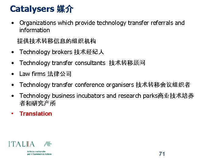 Catalysers 媒介 • Organizations which provide technology transfer referrals and information 提供技术转移信息的组织机构 • Technology