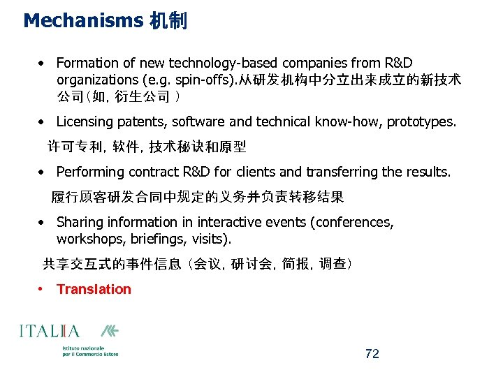 Mechanisms 机制 • Formation of new technology-based companies from R&D organizations (e. g. spin-offs).
