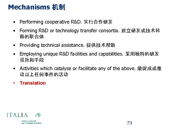 Mechanisms 机制 • Performing cooperative R&D. 实行合作研发 • Forming R&D or technology transfer consortia.