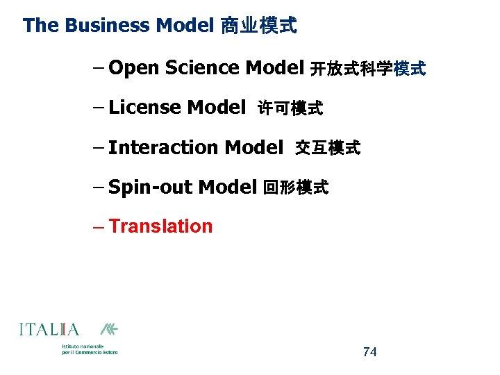 The Business Model 商业模式 – Open Science Model 开放式科学模式 – License Model 许可模式 –