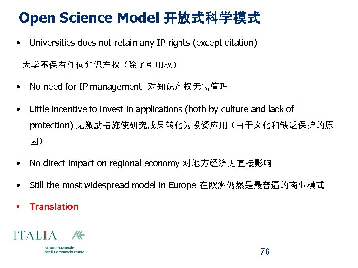Open Science Model 开放式科学模式 • Universities does not retain any IP rights (except citation)