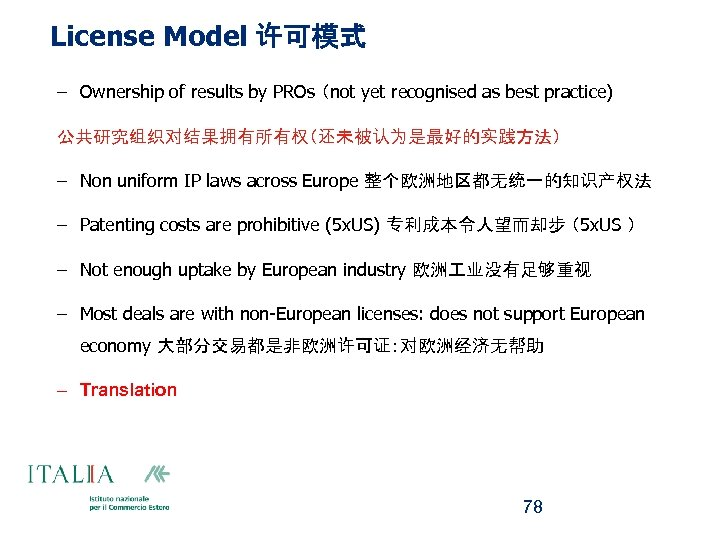 License Model 许可模式 – Ownership of results by PROs (not yet recognised as best