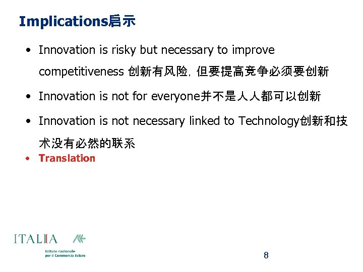 Implications启示 • Innovation is risky but necessary to improve competitiveness 创新有风险,但要提高竞争必须要创新 • Innovation is