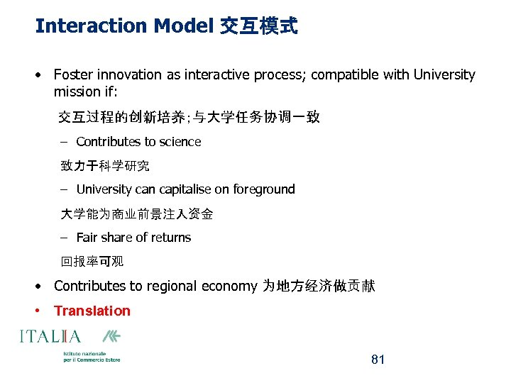 Interaction Model 交互模式 • Foster innovation as interactive process; compatible with University mission if: