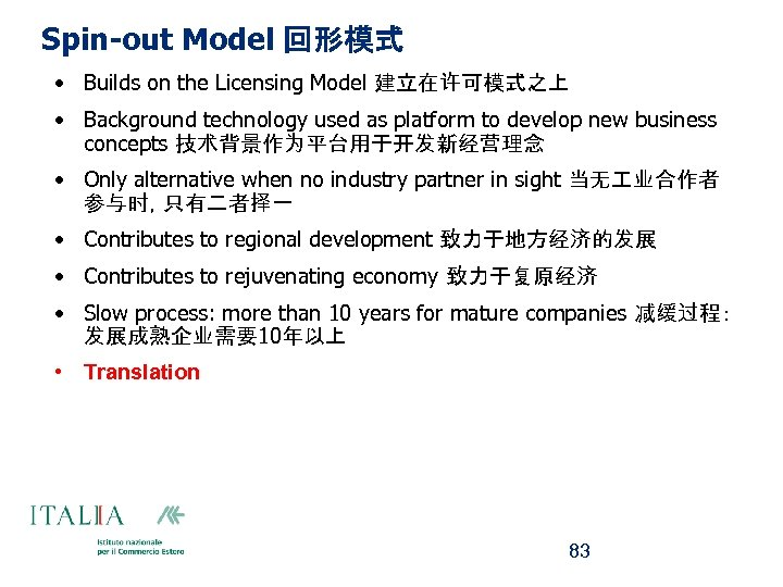 Spin-out Model 回形模式 • Builds on the Licensing Model 建立在许可模式之上 • Background technology used