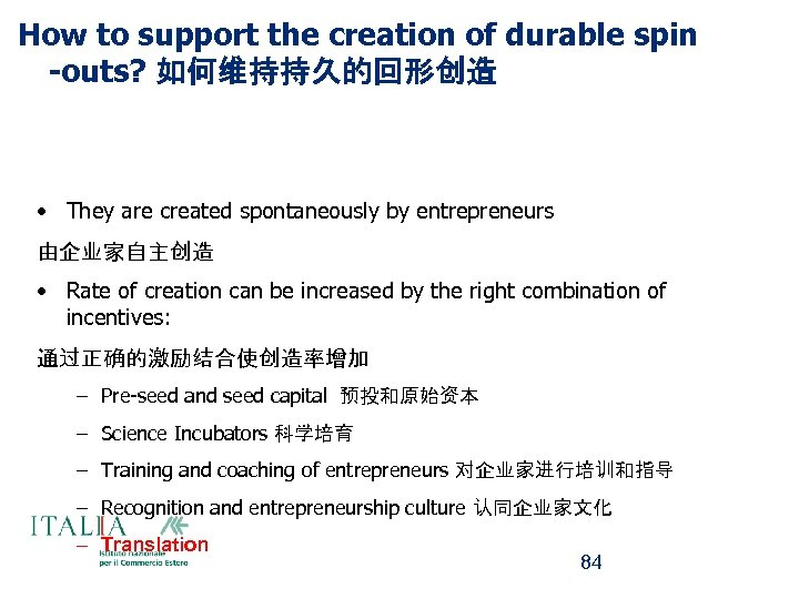How to support the creation of durable spin -outs? 如何维持持久的回形创造 • They are created
