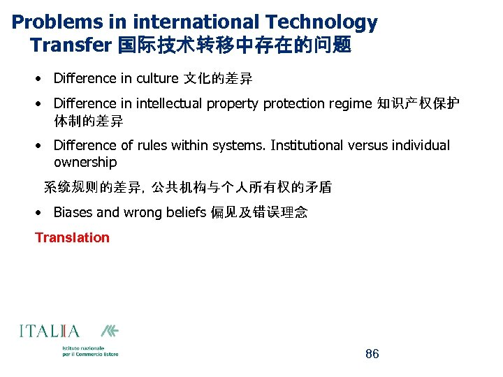 Problems in international Technology Transfer 国际技术转移中存在的问题 • Difference in culture 文化的差异 • Difference in