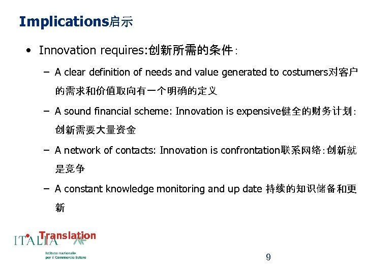 Implications启示 • Innovation requires: 创新所需的条件: – A clear definition of needs and value generated