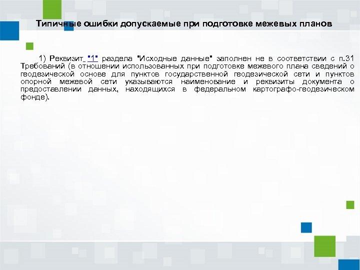 Типичные ошибки допускаемые при подготовке межевых планов 1) Реквизит