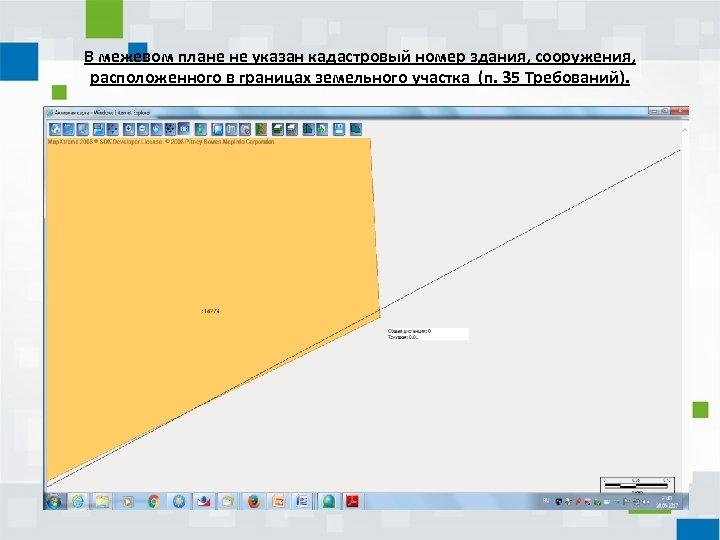 В межевом плане не указан кадастровый номер здания, сооружения, расположенного в границах земельного участка