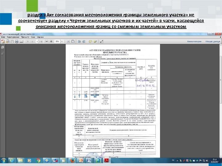 раздел «Акт согласования местоположения границы земельного участка» не соответствует разделу «Чертеж земельных участков и