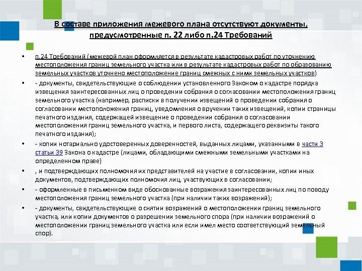 В составе приложения межевого плана отсутствуют документы, предусмотренные п. 22 либо п. 24 Требований