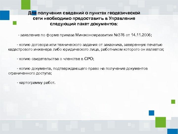 Для получения сведений о пунктах геодезической сети необходимо предоставить в Управление следующий пакет документов: