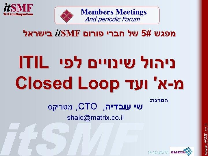 Members Meetings And periodic Forum בישראל it. SMF מפגש #5 של חברי פורום ITIL