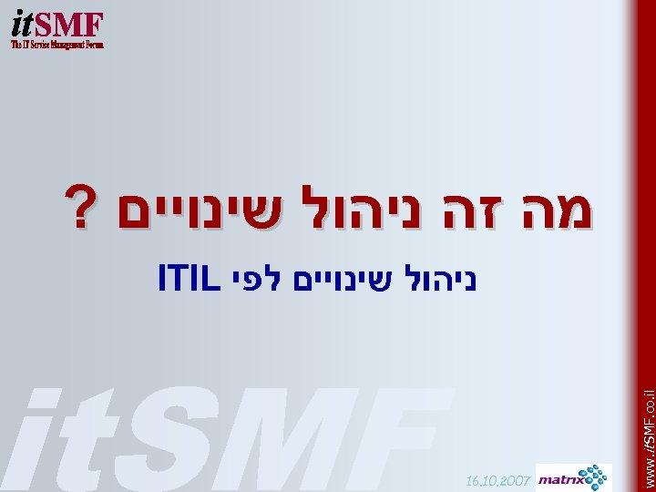 מה זה ניהול שינויים ? ניהול שינויים לפי ITIL www. it SMF. co.