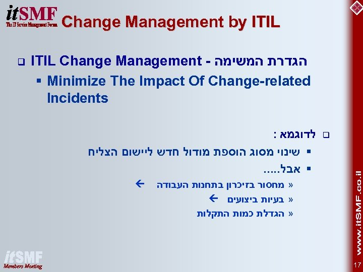 Change Management by ITIL הגדרת המשימה - ITIL Change Management § Minimize The