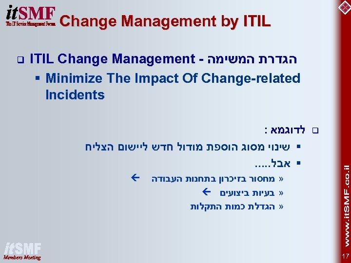 Change Management by ITIL הגדרת המשימה - ITIL Change Management § Minimize The