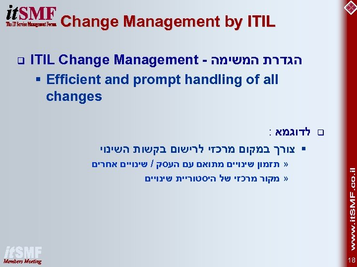 Change Management by ITIL הגדרת המשימה - ITIL Change Management § Efficient and