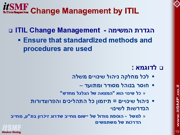 Change Management by ITIL הגדרת המשימה - ITIL Change Management § Ensure that