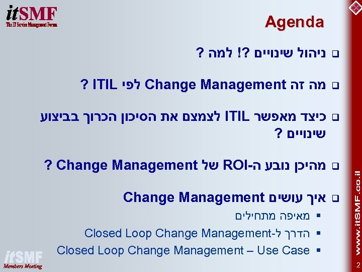 Agenda ? ניהול שינויים ? ! למה q ? ITIL לפי Change Management מה