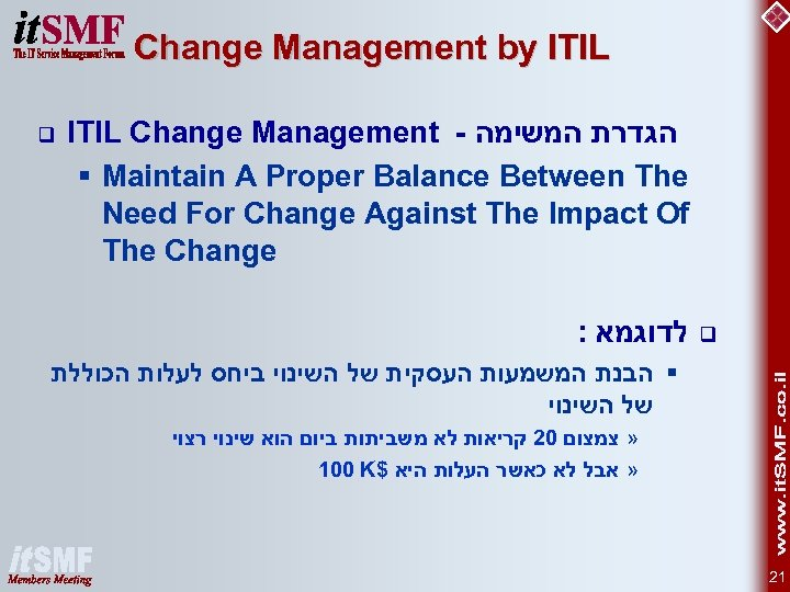 Change Management by ITIL הגדרת המשימה - ITIL Change Management § Maintain A